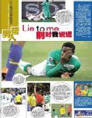 图文:媒体评葡萄牙7-0朝鲜 燕赵都市报2