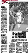 图文:媒体评葡萄牙7-0朝鲜 现代快报