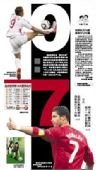 图文:媒体评葡萄牙7-0朝鲜 现代金报