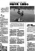 图文:媒体评葡萄牙7-0朝鲜 现代金报2