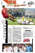 图文:媒体评葡萄牙7-0朝鲜 都市快报