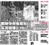 图文:媒体评葡萄牙7-0朝鲜 金陵晚报