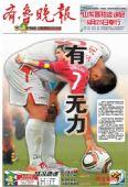 图文:媒体评葡萄牙7-0朝鲜 齐鲁晚报