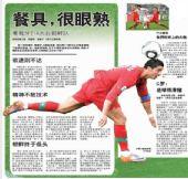 图文:媒体评葡萄牙7-0朝鲜 齐鲁晚报2
