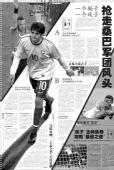 图文:媒体评巴西3-1科特迪瓦 华西都市报