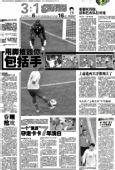 图文:媒体评巴西3-1科特迪瓦 成都商报