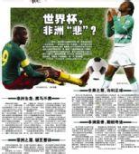 图文:媒体评巴西3-1科特迪瓦 扬子晚报3