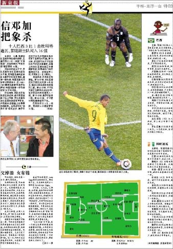 图文:媒体评巴西3-1科特迪瓦 新京报
