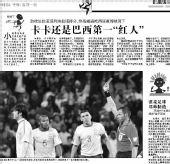 图文:媒体评巴西3-1科特迪瓦 新京报2