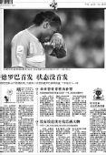 图文:媒体评巴西3-1科特迪瓦 新京报3