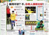 图文:媒体评巴西3-1科特迪瓦 新快报