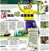 图文:媒体评巴西3-1科特迪瓦 楚天都市报