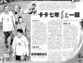 图文:媒体评巴西3-1科特迪瓦 海峡都市报