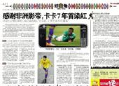 图文:媒体评巴西3-1科特迪瓦 潇湘晨报