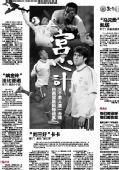 图文:媒体评巴西3-1科特迪瓦 现代快报