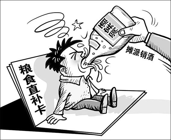 摊派销酒;; 法制漫画图片_法制教育漫画图片,青少年法制漫画图片图片