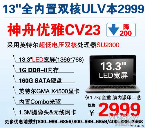 双核ULV本最低2999 神舟系列大降价