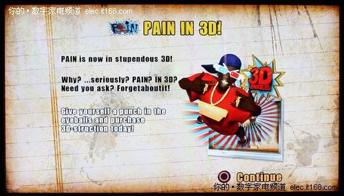 PAIN升级3D补丁包