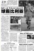 图文:媒体聚焦西班牙大胜 天府早报2