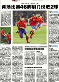 图文:媒体聚焦西班牙大胜 扬子晚报