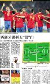 图文:媒体聚焦西班牙大胜 新京报2