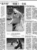 图文:媒体聚焦西班牙大胜 新京报3