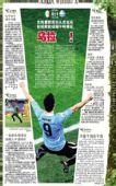 图文:媒体聚焦乌拉圭1-0墨西哥 京华时报
