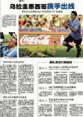 图文:媒体聚焦乌拉圭1-0墨西哥 扬子晚报