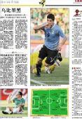 图文:媒体聚焦乌拉圭1-0墨西哥 新京报