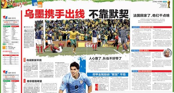 图文:媒体聚焦乌拉圭1-0墨西哥 新快报