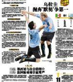 图文:媒体聚焦乌拉圭1-0墨西哥 都市时报