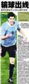 图文:媒体聚焦乌拉圭1-0墨西哥 重庆时报