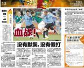 图文:媒体聚焦乌拉圭1-0墨西哥 重庆晨报