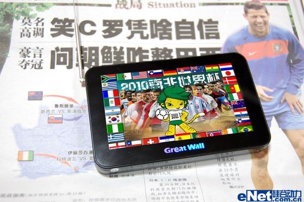 长城数码C46手持电视世界杯试用手记