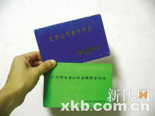 ■8月份以后,公积金卡将代替现有的《住房公积金专用折》和《广州市住房公积金提取登记证》。