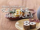 叹香港日本菜 体验日本生活方式