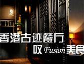 香港古迹餐厅叹fusion美食