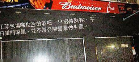 王菲包场看世界杯的酒吧