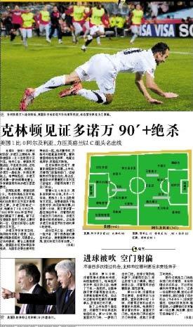 图文:媒体评美国1-0绝杀晋级 新京报