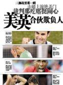 图文:媒体评美国1-0绝杀晋级 新文化报