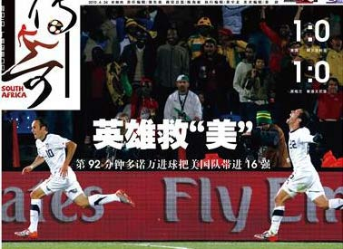 图文:媒体评美国1-0绝杀晋级 新闻晨报