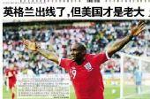 图文:媒体评美国1-0绝杀晋级 潇湘晨报