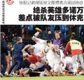 图文:媒体评美国1-0绝杀晋级 都市时报2