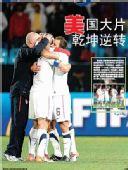 图文:媒体评美国1-0绝杀晋级 青年报