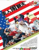 图文:媒体评美国1-0绝杀晋级 齐鲁晚报