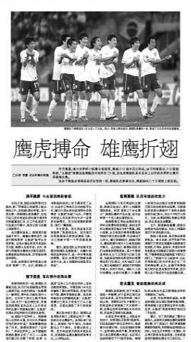 图文:媒体评韩国2-2尼日利亚 大河报