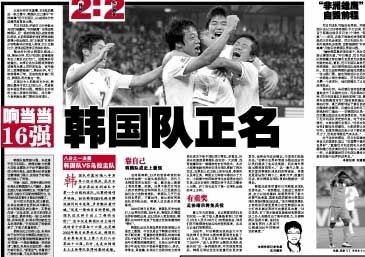 图文:媒体评韩国2-2尼日利亚 成都商报