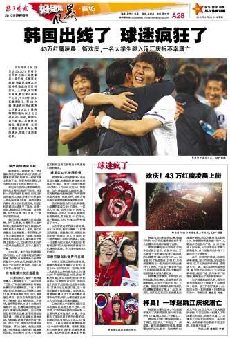 图文:媒体评韩国2-2尼日利亚 扬子晚报