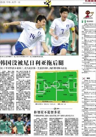 图文:媒体评韩国2-2尼日利亚 新京报