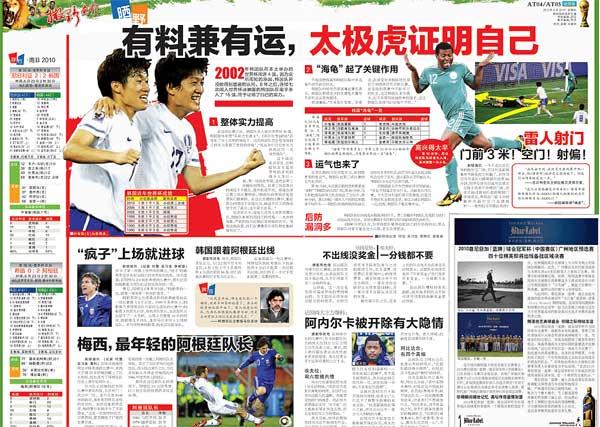 图文:媒体评韩国2-2尼日利亚 新快报